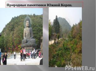 Природные памятники Южной Кореи.
