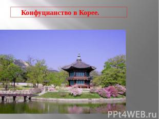 Конфуцианство в Корее.