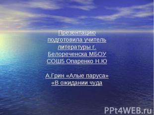 Презентацию подготовила учитель литературы г. Белореченска МБОУ СОШ5 Опаренко Н.