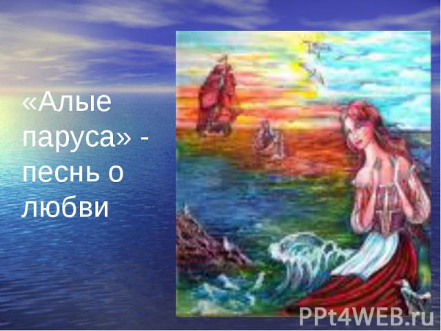 «Алые паруса» - песнь о любви