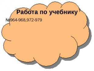 Работа по учебнику№964-968,972-979