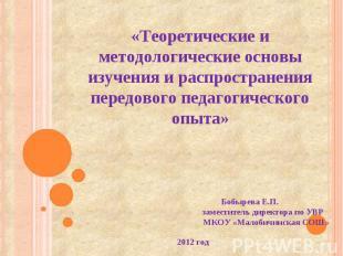 Теоретические и методологические основы изучения и распространения передового пе
