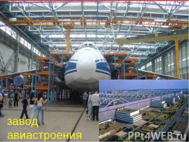 завод авиастроения