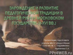 Зарождение и развитие педагогической традиции в Древней Руси и Московском госуда