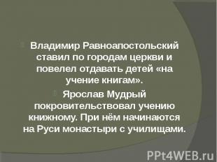 Владимир Равноапостольский ставил по городам церкви и повелел отдавать детей «на