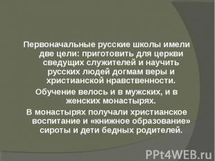 Первоначальные русские школы имели две цели: приготовить для церкви сведущих слу