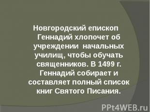 Новгородский епископ Геннадий хлопочет об учреждении начальных училищ, чтобы обу