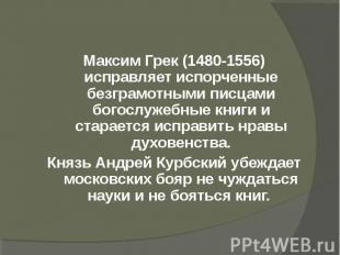 Максим Грек (1480-1556) исправляет испорченные безграмотными писцами богослужебн