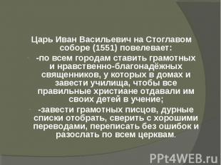 Царь Иван Васильевич на Стоглавом соборе (1551) повелевает:-по всем городам став