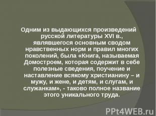 Одним из выдающихся произведений русской литературы XVI в., являвшегося основным