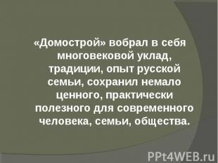 «Домострой» вобрал в себя многовековой уклад, традиции, опыт русской семьи, сохр