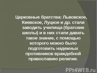 Церковные братства: Львовское, Киевское, Луцкое и др. стали заводить училища (бр