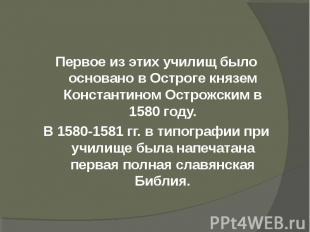 Первое из этих училищ было основано в Остроге князем Константином Острожским в 1
