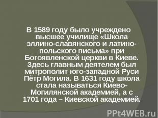 В 1589 году было учреждено высшее училище «Школа эллино-славянского и латино-пол