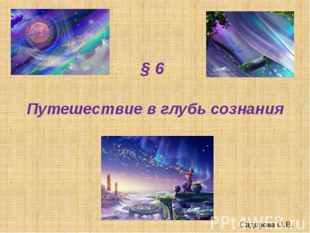 § 6 Путешествие в глубь сознанияСидорова О.В.