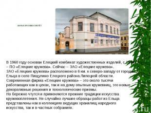 ФИРМА КРУЖЕВА ПЛЕТЁТ В 1960 году основан Елецкий комбинат художественных изделий