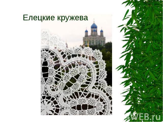 Елецкие кружева