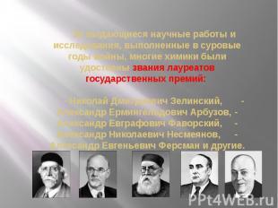 За выдающиеся научные работы и исследования, выполненные в суровые годы войны, м