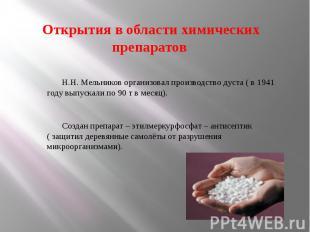 Открытия в области химических препаратов Н.Н. Мельников организовал производство