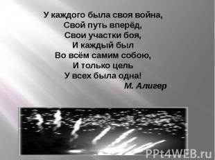 У каждого была своя война,Свой путь вперёд,Свои участки боя,И каждый былВо всём