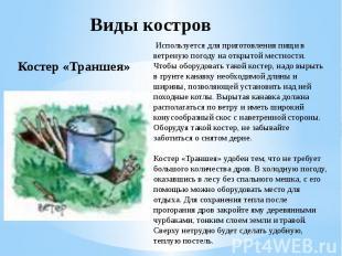 Виды костров Костер «Траншея» Используется для приготовления пищи в ветреную по