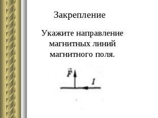 Укажите направление магнитных линий магнитного поля.