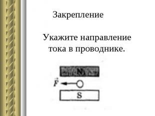 Укажите направление тока в проводнике.