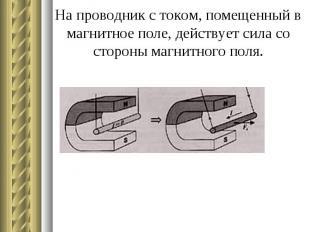 На проводник с током, помещенный в магнитное поле, действует сила со стороны маг