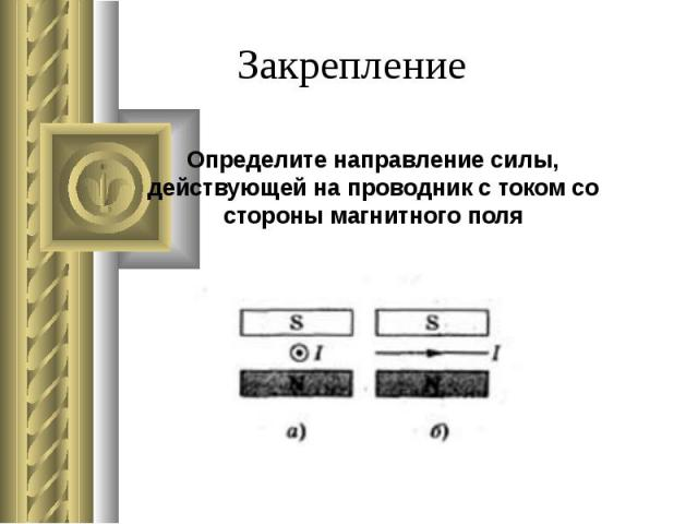 Определите направление силы, действующей на проводник с током со стороны магнитного поля