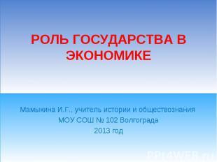 Мамыкина И.Г., учитель истории и обществознания МОУ СОШ № 102 Волгограда2013 год