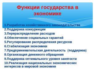 Функции государства в экономике 1.Разработка хозяйственного законодательства2.По