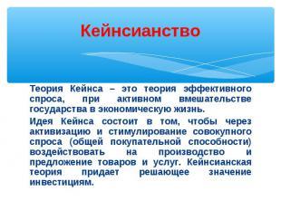 Теория Кейнса – это теория эффективного спроса, при активном вмешательстве госуд
