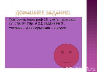 Домашнее задание: Повторить параграф 28, учить параграф 27; стр. 64 Упр. 9 (1);