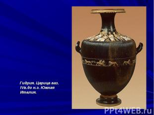 Гидрия. Царица ваз. IVв.до н.э. Южная Италия.