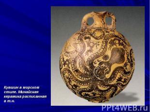Кувшин в морском стиле. Минайская керамика расписанная в т.н.