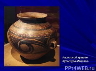 Расписной кувшин Расписной кувшин Культура Мацзяяо.