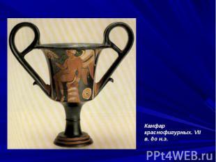 Канфар краснофигурных. VII в. до н.э.