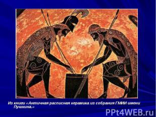 Из книги «Античная расписная керамика из собрания ГМИИ имени Пушкина.»Из книги «