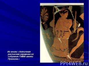 Из книги «Античная расписная керамика из собрания ГМИИ имени Пушкина.» Из книги