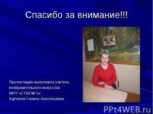 Спасибо за внимание!!!Презентацию выполнила учительизобразительного искусстваМОУ