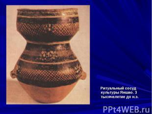Ритуальный сосуд культуры Яншао. 3 тысячелетие до н.э.