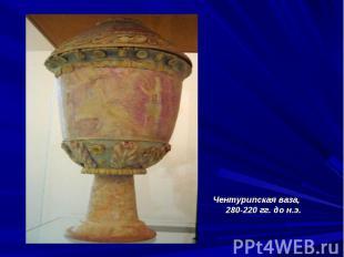 Чентурипская ваза, 280-220 гг. до н.э.Чентурипская ваза, 280-220 гг. до н.э.