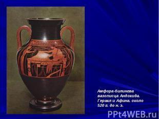 Амфора-билингва вазописца Андокида. Геракл и Афина. около 520 г. до н. э. Амфора