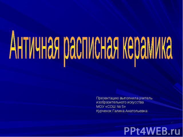 Презентацию выполнила учительизобразительного искусстваМОУ «СОШ № 5»Курченок Галина Анатольевна.