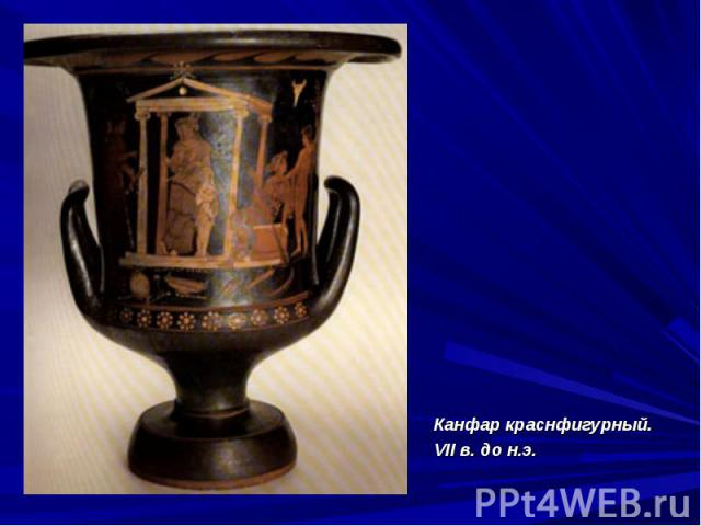 Канфар краснфигурный.VII в. до н.э.