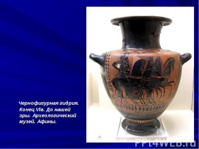 Чернофигурная гидрия. Конец VIв. До нашей эры. Археологический музей. Афины.