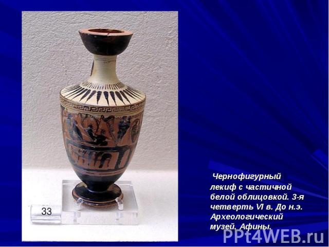 Чернофигурный лекиф с частичной белой облицовкой. 3-я четверть VI в. До н.э. Археологический музей. Афины.