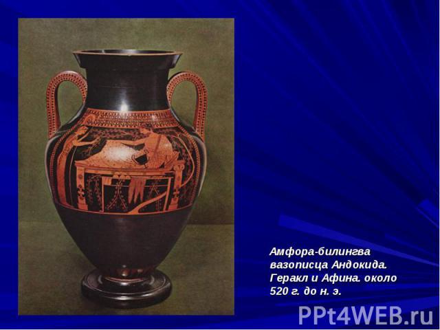 Амфора-билингва вазописца Андокида. Геракл и Афина. около 520 г. до н. э. Амфора-билингва вазописца Андокида. Геракл и Афина. около 520 г. до н. э.