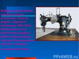 """Фабрично-ремесленная швейная машина челночного стежка фирмы """"Дюркопп"""" (Германия,"""