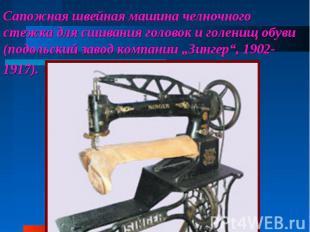 Сапожная швейная машина челночного стежка для сшивания головок иголенищ обуви (
